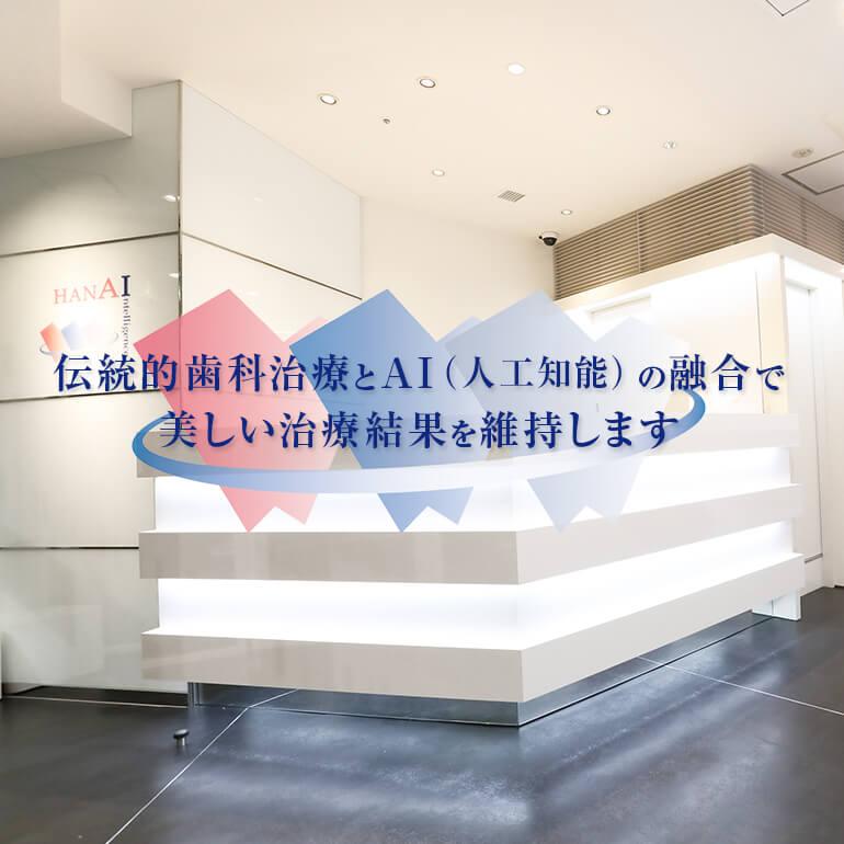 大阪淀屋橋のHANA intelligence歯科・矯正歯科「完全自由診療」に質の高い治療と安心の保証制度
