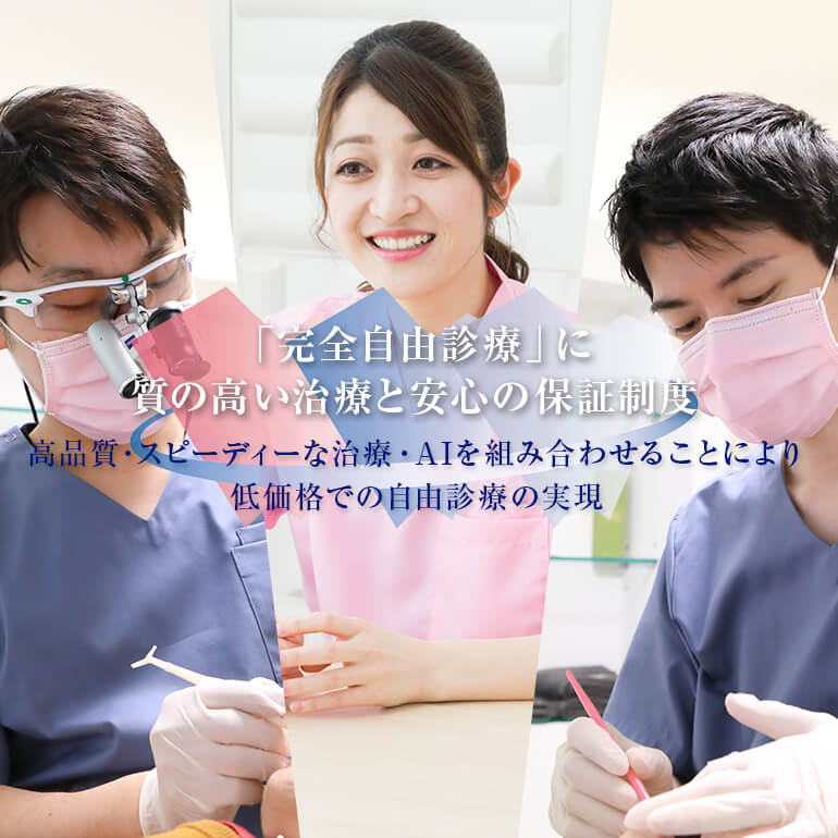 伝統的歯科治療とAI(人工知能)の融合で美しい治療結果を維持します