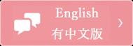 For english 有中文版